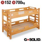 二段ベッド 2段ベッド 耐震 GSOLID 152cm 梯子無