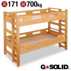 二段ベッド 2段ベッド 耐震 GSOLID 171cm 梯子無