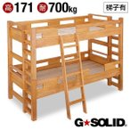 二段ベッド 2段ベッド 耐震 GSOLID 171cm 梯子有