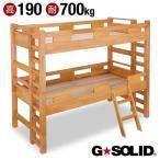 二段ベッド 2段ベッド 耐震 GSOLID 190cm 梯子無