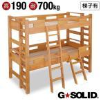 二段ベッド 2段ベッド 耐震 GSOLID 190cm 梯子有