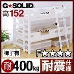 二段ベッド 2段ベッド 耐震 頑丈 GSOLID 152cm 梯子有 ホワイト