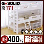二段ベッド 2段ベッド 耐震 頑丈 GSOLID 171cm 梯子無 ホワイト