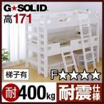 二段ベッド 2段ベッド 耐震 頑丈 GSOLID 171cm 梯子有 ホワイト