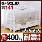 二段ベッド 2段ベッド 耐震 頑丈 GSOLID 141cm 梯子無 ホワイト