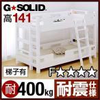 二段ベッド 2段ベッド 耐震 頑丈 GSOLID 141cm 梯子有 ホワイト
