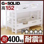 二段ベッド 2段ベッド 耐震 頑丈 GSOLID 152cm 梯子無 ホワイト