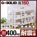 三段ベッド GSOLID  頑丈 3段ベッド H160cm梯子有(ホワイト)