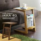 サイドテーブル 木製 おしゃれ ikka(イッカ) 幅40cm オーク ウォールナット