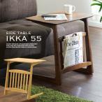 サイドテーブル 木製 おしゃれ ikka(イッカ) 幅55cm オーク ウォールナット