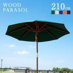 ショッピングガーデン ガーデンファニチャー ガーデンパラソル パラソル WOOD PARASOL(ウッドパラソル) 210cm ベース無 5色対応