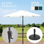 ショッピングガーデン ガーデンファニチャー ガーデンパラソル パラソル ベース付き2点セット ALUMI PARASOL(アルミパラソル) 270cm 3色対応