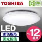 TOSHIBA 東芝 LEDシーリングライト 12畳用