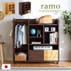 子供部屋 インテリア 収納 棚 ワイド キャスター付き 国産 ランドセルラック ramo(ラーモ) 幅100cm
