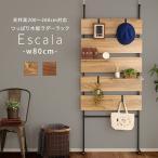 収納家具 ディスプレイラック  薄型 スリム 間仕切り 棚 壁掛け 突っ張り 帽子 ウォールシェルフ 突っ張り木板ラダーラック Escala(エスカーラ) 幅80cm 2色対応