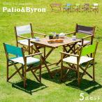 ガーデンテーブルセット ガーデンテーブル ガーデンチェア ガーデン5点セット Patio&Byron(パティオ&バイロン) 5色対応