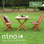 ガーデンファニチャー ガーデンテーブルセット ガーデンテーブル ガーデンチェア 折りたたみテーブル 折りたたみチェア ガーデン5点セット nino(ニノ)の画像