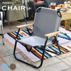 完成品 ガーデンチェア ガーデンベンチ 折りたたみチェア 木製チェア 椅子 ガーデンファニチャー アウトドア フォールディングチェア1P OLC-621 2色対応