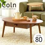 センターテーブル Coln(コルン)幅80cm 2色対応 CT-848W