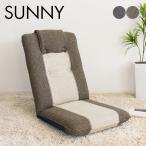 日本製 座椅子 SUNNY SOFA (サニーソファ) YS-802