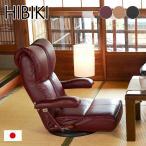 日本製 スーパーソフトレザー 座椅子 響 YS-C1367HR