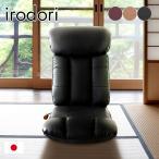 日本製 スーパーソフトレザー 座椅子 彩 YS-1310