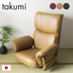 日本製 スーパーソフトレザー 座椅子 匠 YS-1396HR