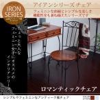アイアンシリーズ チェアー ロマンティックチェアー IRI-0020