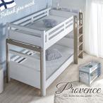 二段ベッド 2段ベッド 耐震 宮付き Provence2(プロヴァンス2) 業務用可/特許申請構造/耐荷重900kg 2色対応