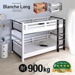 業務用可/特許申請構造/耐荷重900kg 二段ベッド 2段ベッド Blanche2 long(ブランシェ2 ロング) ホワイト/ライトブラウン アウトレット