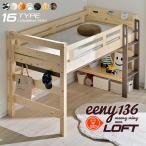 ロフトベット 木製 ミドル ロータイプ テーブル 机付き 棚