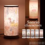 サンリオ 国産 間接照明 キャラクター ライト デスクライト