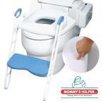 トイレ練習 トイレ 補助便座 乗せるだけ簡単設置 キッズ 子供 トレーニング 踏み台 MOMMY'S HELPER(マミーズヘルパー) ふかふかトイレトレーナー