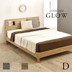 LEDライト/2口コンセント付き ダブルベッド ベッドフレーム フレーム ダブル ベッド すのこ床 木製 宮付き ベッド GLOW(グロウ) ダブルサイズ 3色対応