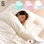 シングル 寝具 ふとん 掛け布団 敷き布団 枕