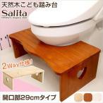 ショッピング踏み台 トイレ用品 踏み台 木製 折りたたみ式 トイレ子ども踏み台 salita(サリタ) 開口部29cm