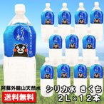 【6221】☆10 ミネラルウォーター 水 軟水 シリカ水きくち 2L くまモンラベル 2L×12本 阿蘇外輪山天然水 24L