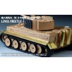VM1/16 タイガー1型戦車 WASAN・ホビーボス用 金属製サイドスカート&サイドスカート取り付け基部 エッチングパーツ TB
