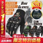 バイクグローブ 夏用 バイク グローブ スマホ メッシュ 手袋 メンズ レディース