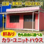軒ありユニットハウス | 屋台に店舗に事務所に仮設住宅に | 平山工業画像