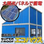 太陽光パネルで蓄電する スパールーフ エコハウス   平山工業
