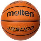 モルテン(molten) バスケットボール 5号球 (小学校用) 検定球 JB5000 B5C5000 (キッズ)