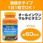 鉄分フリー♪Multivitamin 23種のビタミン&ミネラルが1日1粒で