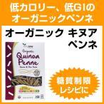 オーガニック キヌア キノア  ペンネ アマランサス&米配合  227g  グルテンフリーダイエット