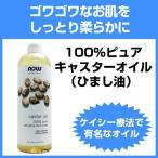 100%ピュア キャスターオイル(ひまし油) 473ml
