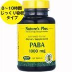 【当店限定100円OFFクーポン】PABA 1000mg (パラアミノ安息香酸/タイムリリース型)