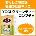YOGI グリーンティー コンブチャ 16ティーバッグ(紅茶キノコ&ハーブブレンド)
