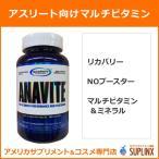 アナバイト(アスリート用マルチビタミン&ミネラル)...