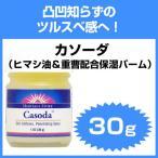 カソーダ(ヒマシ油&重曹配合保湿バーム) 30g