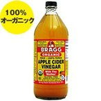 【当店限定100円OFFクーポン】Bragg オーガニック アップルサイダービネガー(リンゴ酢) 946ml